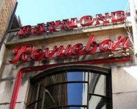 Raymond's Revue Bar