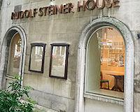 Rudolf Steiner Hall